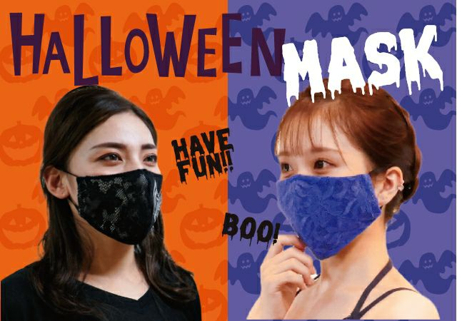 Halloween Collection 2021