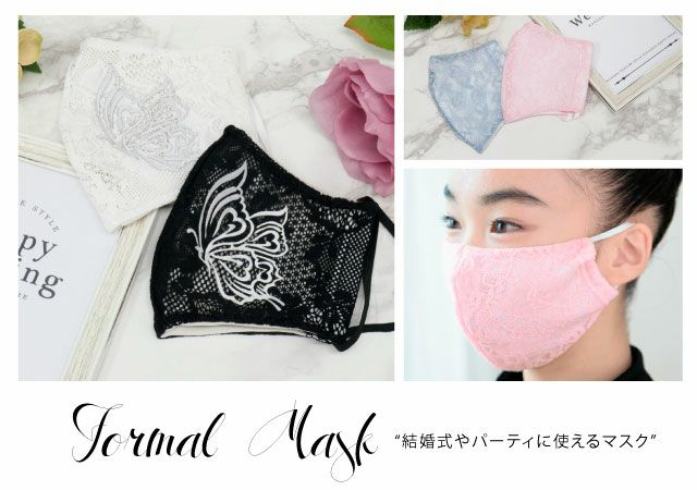 Formal Mask collection -フォーマルマスク特集-