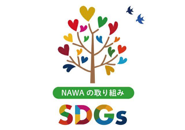 SDGs~NAWAの取り組み~