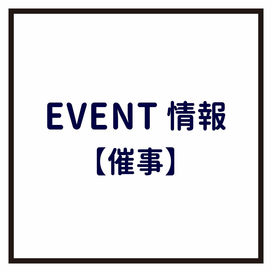 【5月】催事出店のお知らせ