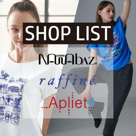 NAWAMALL ショップリスト SHOPLIST 店舗一覧 取り扱い店舗