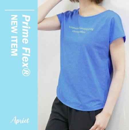 【Apliet21SS】 Primeflex新アイテム