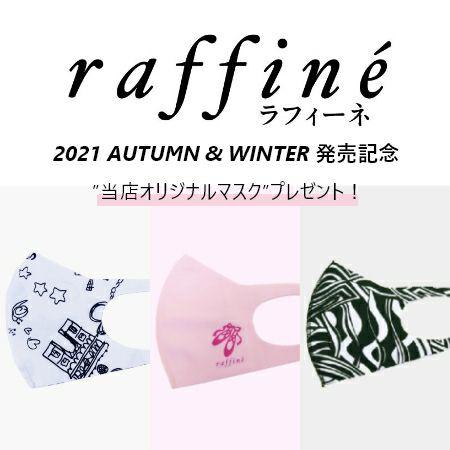 raffine 2021 AUTUMN & WINTER 発売記念