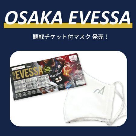 マスクで感染対策しながら、大阪エヴェッサを応援しよう!