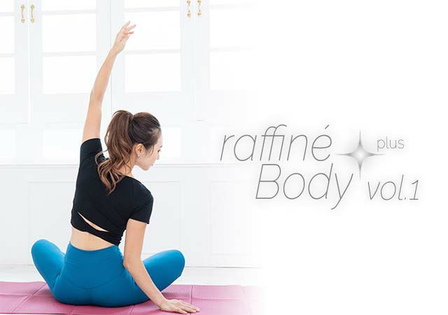 raffine Body plus 美容バレエカタログ