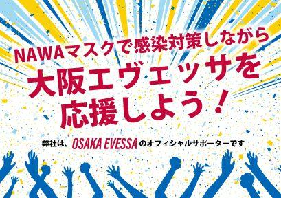 NAWAマスクで感染対策して大阪エヴェッサを応援しよう