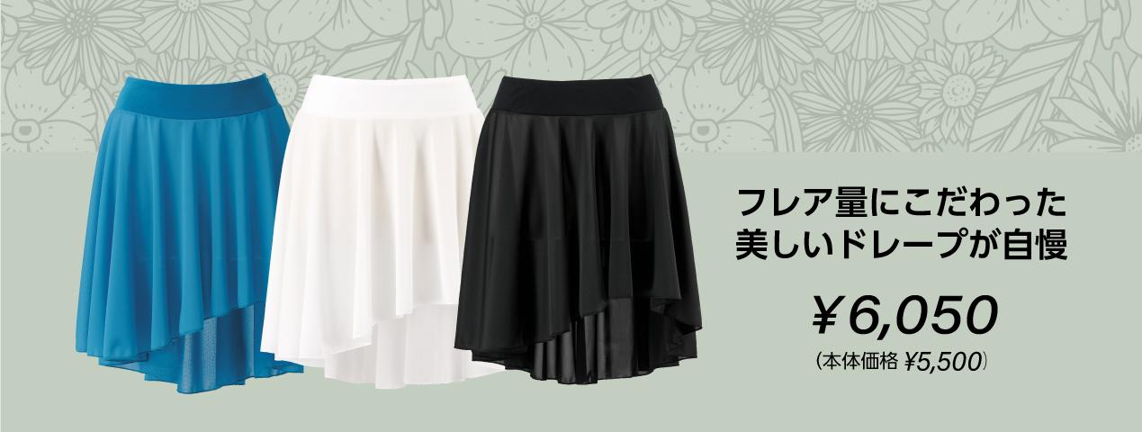 履き込みスカート
