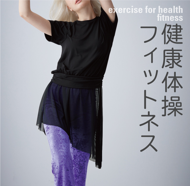 BodyNature 健康体操 ベーシックウェア シンプル