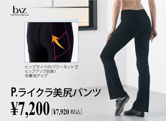 バズ レディース 美尻パンツ ライクラビューティー ヒップアップ効果 baz