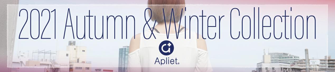 アプリエット Apliet 新商品
