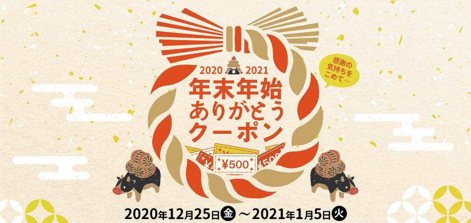 年末年始の大感謝祭!!限定クーポン
