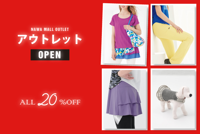 NAWA MALL OUTLET, アウトレット, 20%OFF, お買得商品