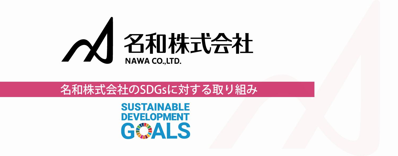 NAWAマスクで感染対策しながら大阪エヴェッサを応援しよう