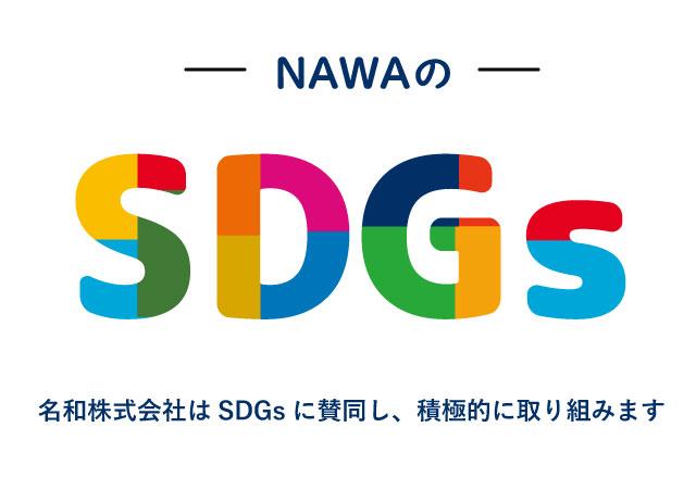SDGs  -NAWAの取り組み-