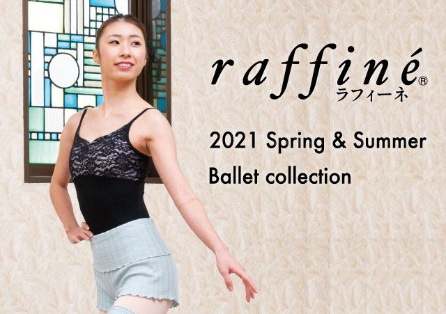 raffine,バレエ,ラフィーネ,レオタード,21SS,2021年春夏
