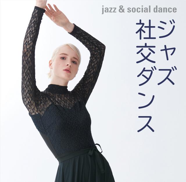 ジャズ 社交ダンス