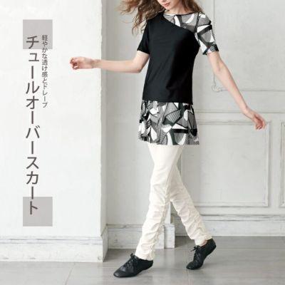 裁ち切りの裾フレアーが優雅に揺れるエレガントなオーバースカート