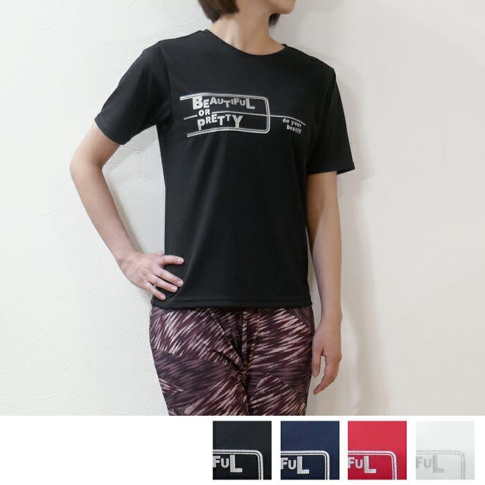 衣服内気候を適度な湿度と温度を保つ機能素材で快適、シンプルなTシャツ